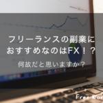 フリーランスの副業にはFXがおすすめ!FXが稼ぎやすい理由を解説
