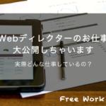 Webディレクターのお仕事って実際どんな感じ?大公開しちゃいます!
