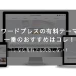 ワードプレスの有料テーマでおすすめはNEW STANDARD!デモサイトやデザインを紹介