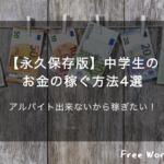 中学生がお金を稼ぐ方法4選!おすすめサイトも動画付きで紹介