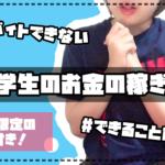 中学生限定!¥5000でサイト作成を外注できるキャンペーン