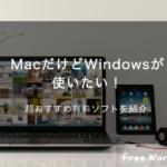 MacでWindowsが使えるソフトParallelsを使ってみた