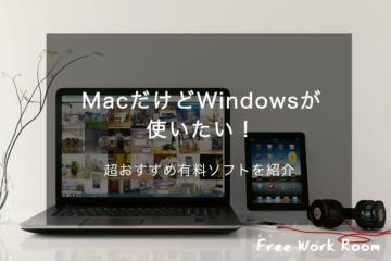 MacでもWindowsが使いたい