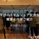 女性が主催する「学びとスキルのシェアリング交流会」開催!