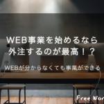 WEB業務を外注するのにおすすめのサービス More want Group