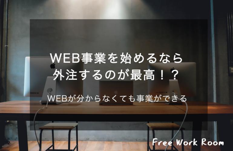 WEB 外注