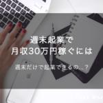 週末起業で月収30万円の起業コンサルタントを徹底解説