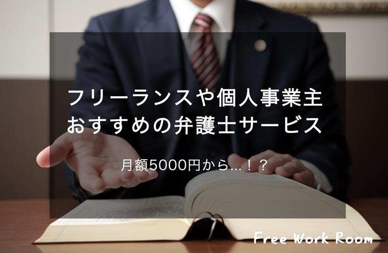 弁護士サービス