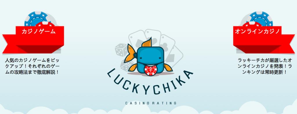 おすすめオンラインカジノ