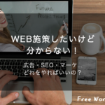 WEBの施策が出来ない!SEO・広告・マーケ…何をやればいいのか分からない人へ