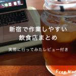 新宿で作業ができる飲食店まとめ!実際に新宿で作業がしやすかったのはココ