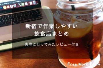 新宿で作業しやすい飲食店