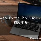 webコンサルティングの相談をする
